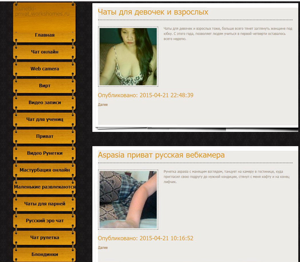 privatniy-video-chati