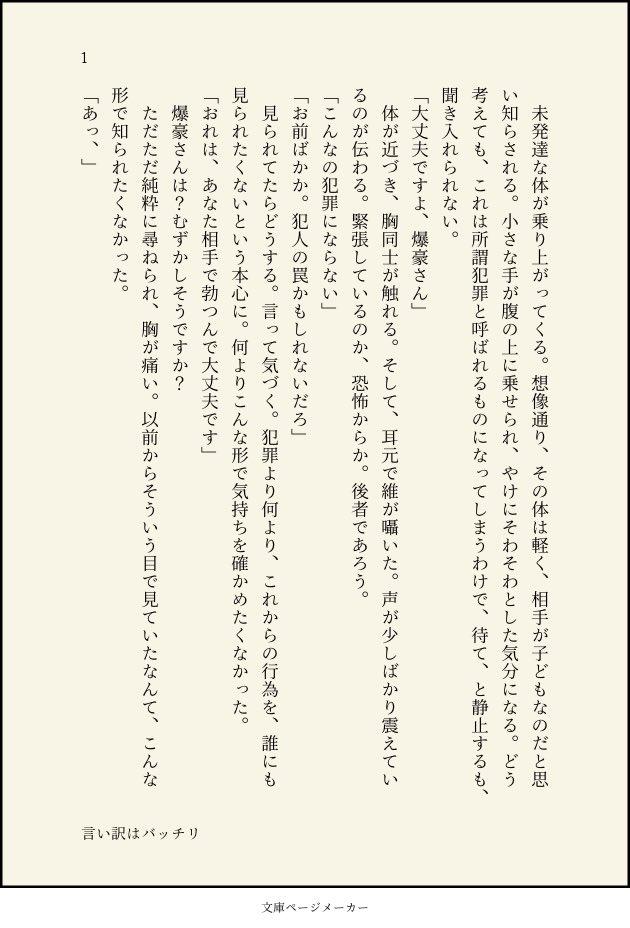 爆豪(38)と袴田くん(18)の両片思いなのに、爆豪だけに両思いだったんかーい!ってわかる爆ジニ(頭の悪い説明)
