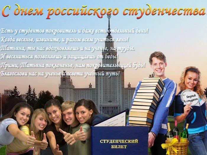Поздравление студентов университета