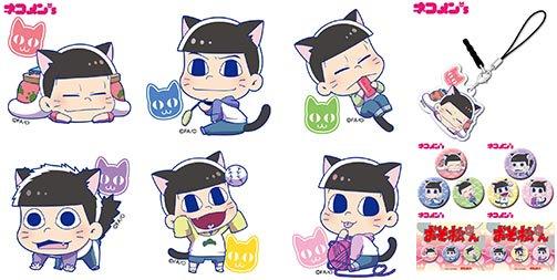 #BPOSNEW ★フニャ~ニャニャニャ、ニャー!!!ネコ好きにはたまらない『ネコメンズ』シリーズより、TVアニメ『おそ松さん』の登場です! #おそ松さん