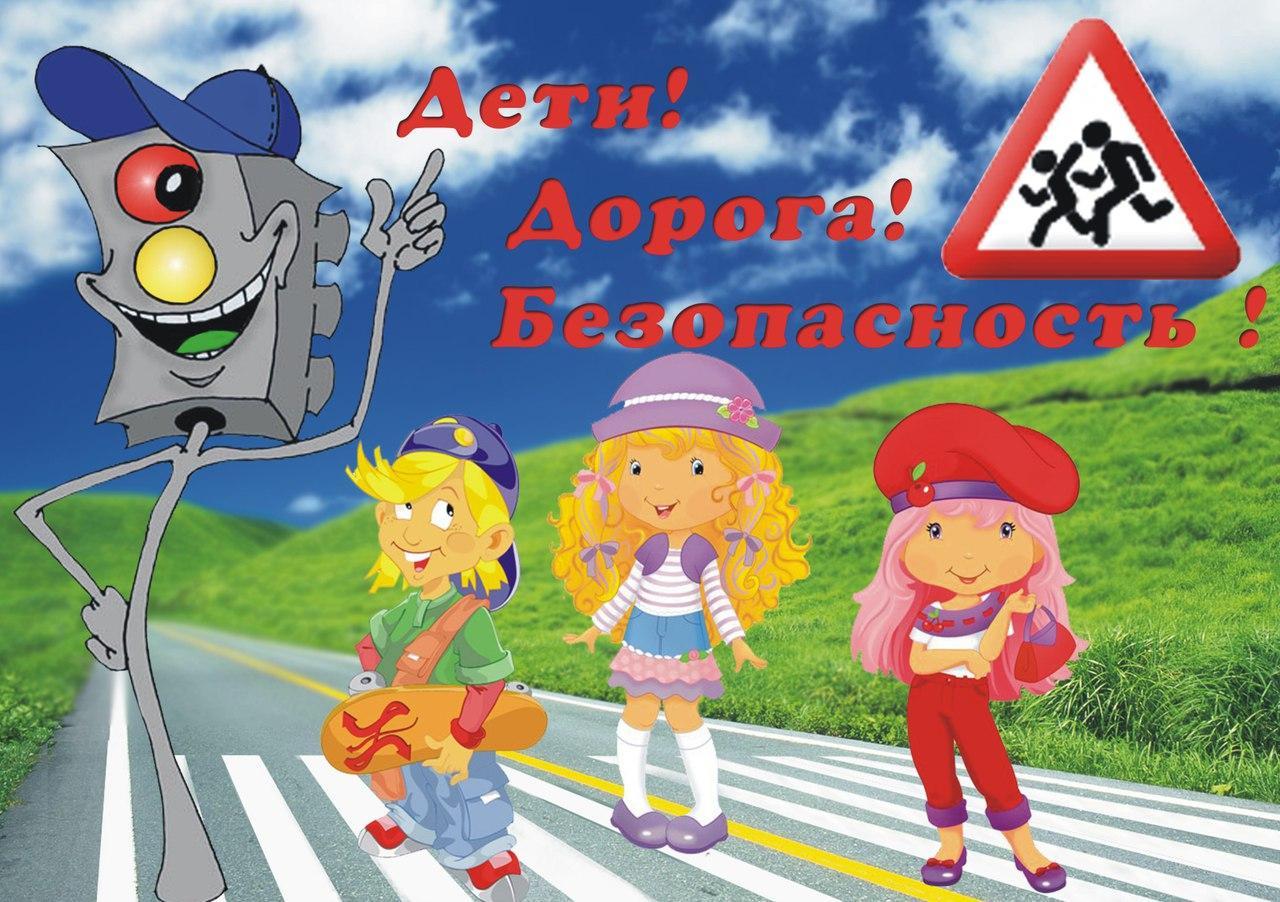 Днем рождения, открытки по безопасности дорожного движения