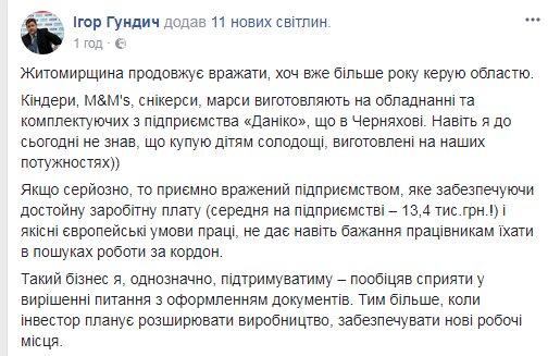 Порошенко обсудил с президентом Всемирного банка вопрос создания Антикоррупционного суда - Цензор.НЕТ 6693