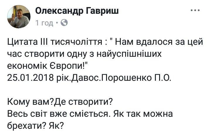 """Порошенко: """"2017-й став для України роком інвестицій"""" - Цензор.НЕТ 7420"""