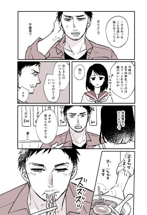 私とおじさん~ラーメン餃子大ライス編~