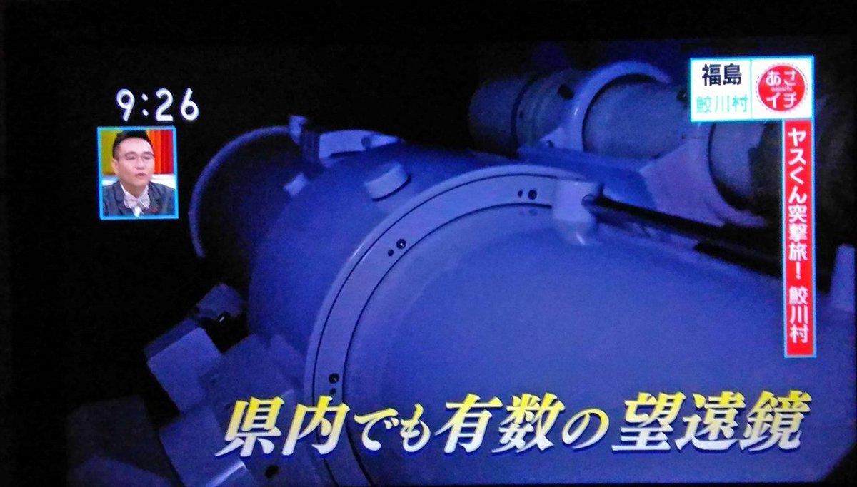 NHKあさいち/出たトコ!村★鮫川村の「星空のきれいな牧場」の天文台は鹿角平天文台です