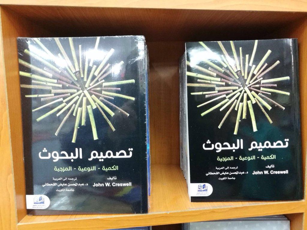 كتاب تصميم البحوث الكمية والنوعية المزجية