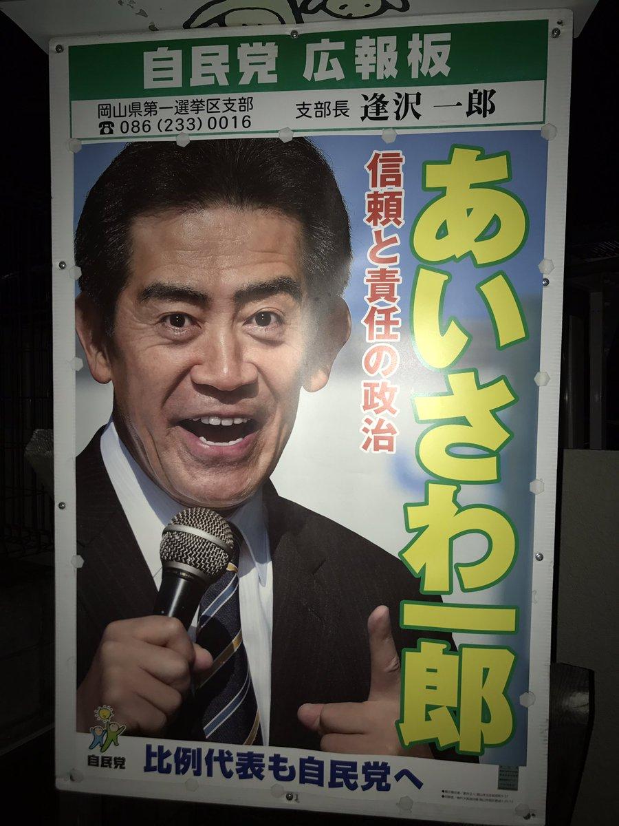 岡山のウォーボーイ on Twitter:...