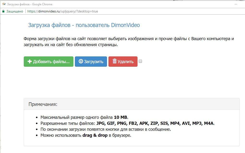 является код для загрузки картинок на сайт канале публикуются записи