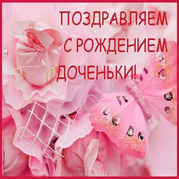 Поздравление с рождением дочери подруги картинки, картинки