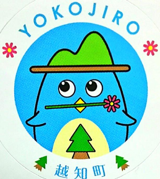 Mondo Mascots on Twitter Ochi Towns mascot Yokojiro is a