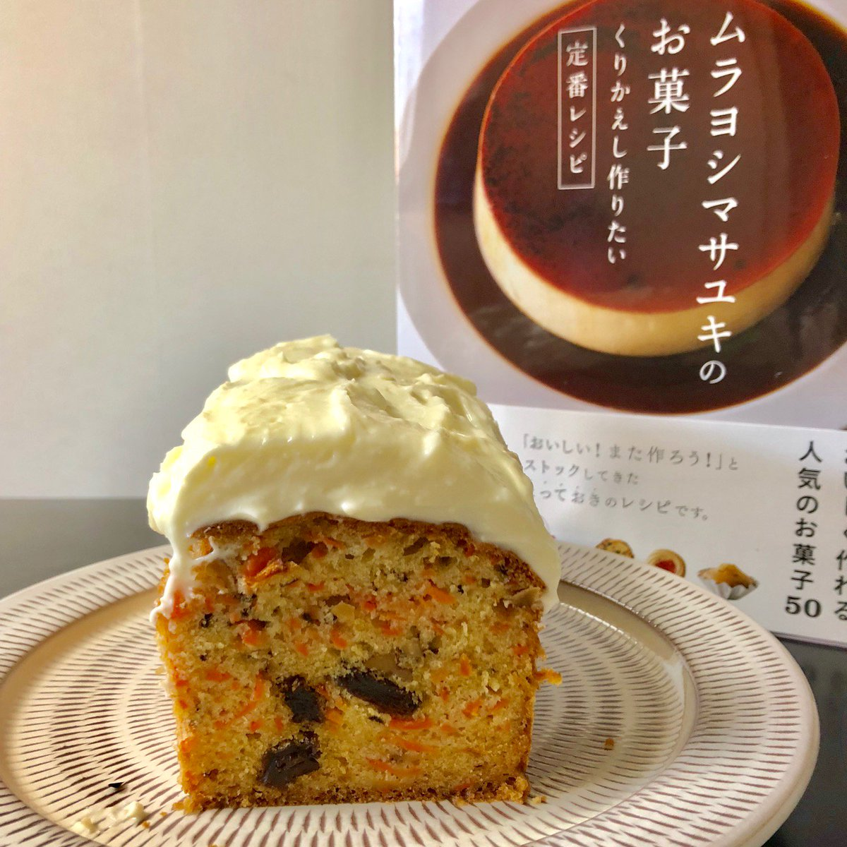 ムラ ヨシ マサユキ レシピ
