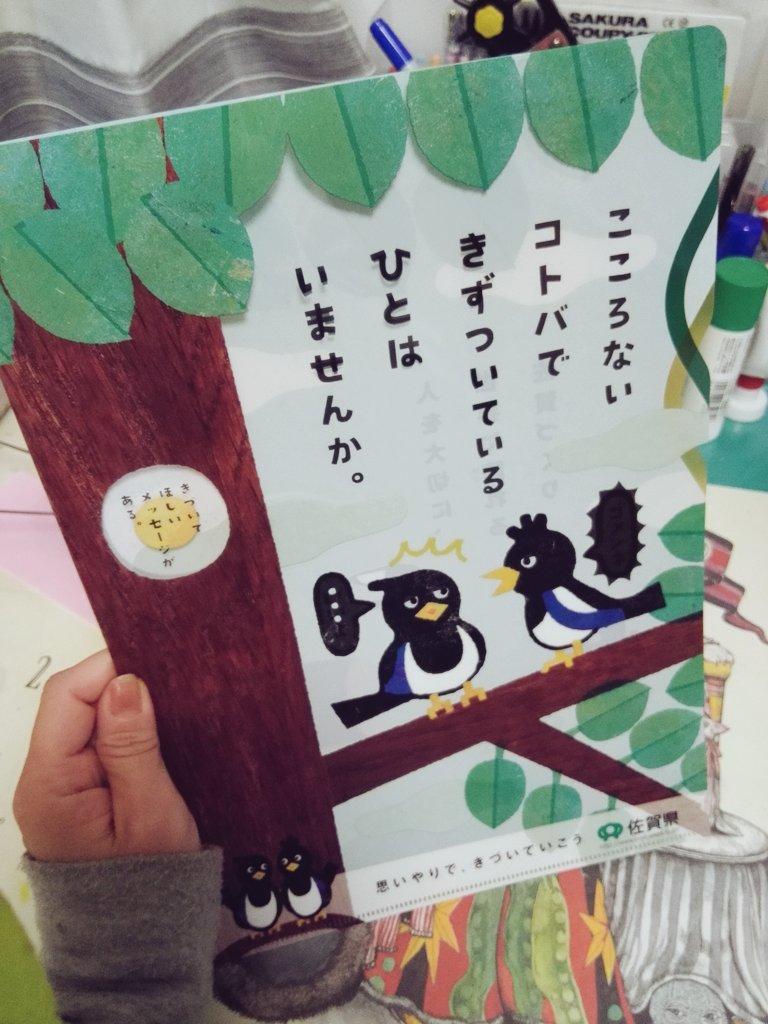 娘が学校でもらってきたクリアファイルがなかなかグッドデザイン賞だ。紙を挟むと内容が変わるようになってる。やるやん佐賀県。
