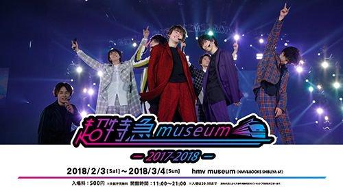 2017年から2018年初頭の活動を振り返る『超特急 museum~2017-2018~』の開催が決定!