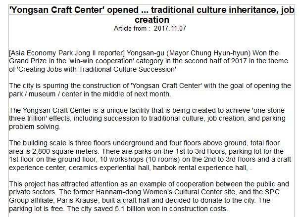 Top Of The Top On Twitter Article About The Yongsan Craft Center