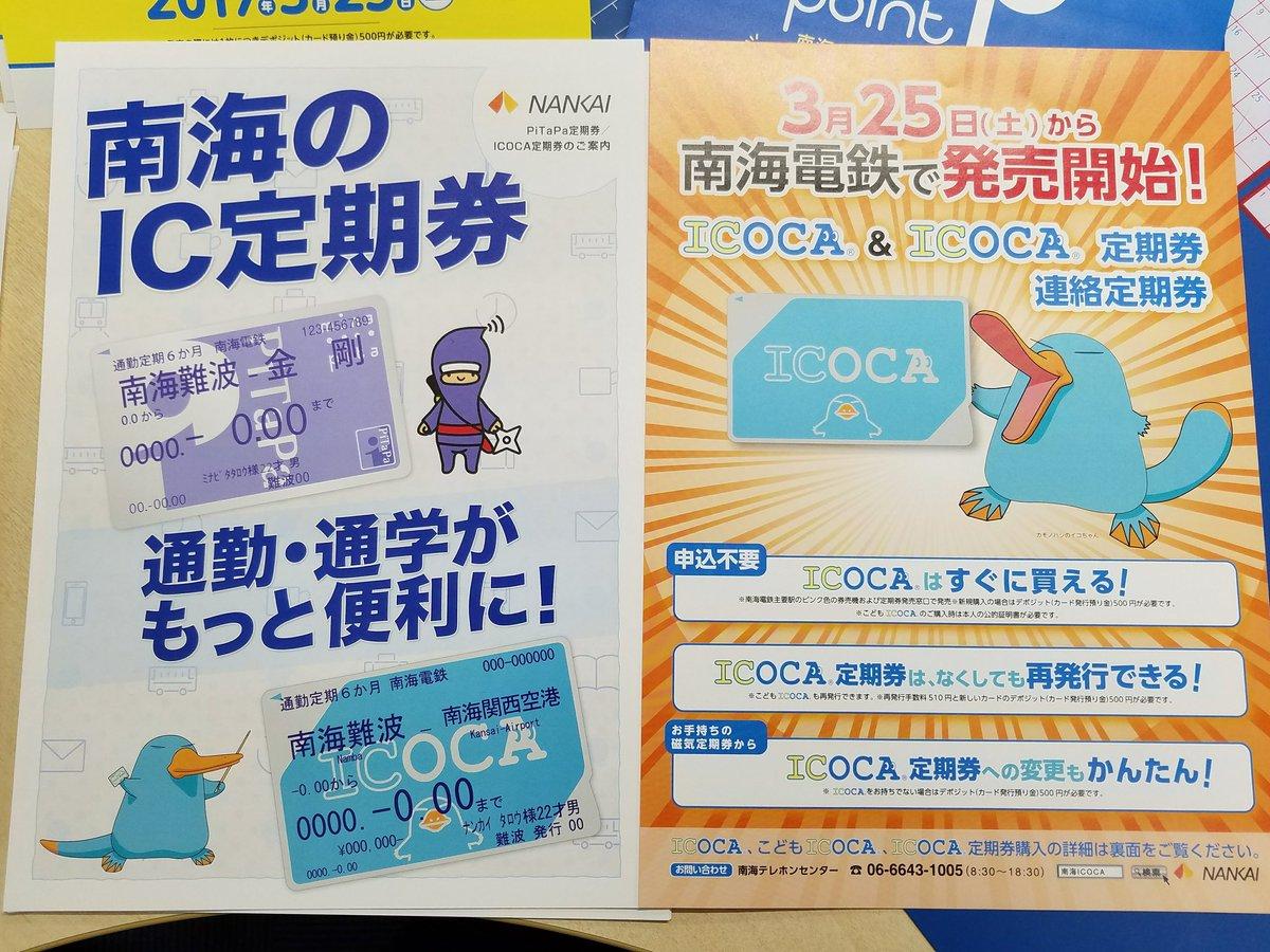 Icoca 大阪 メトロ