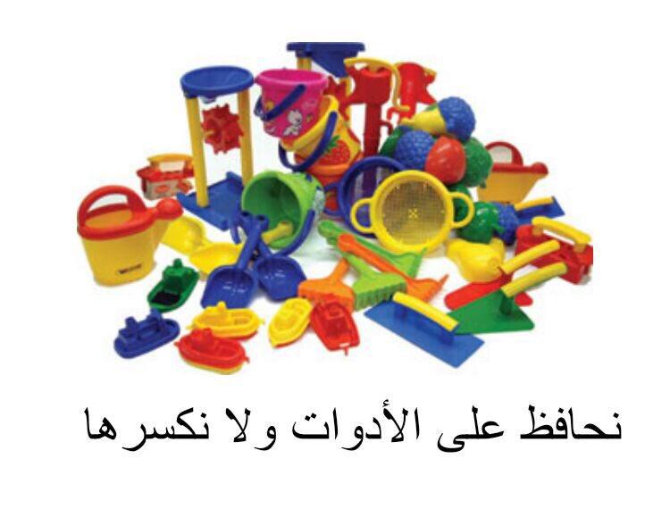 سميرة العمري On Twitter قوانين اللعب بالرمل ٢ ١ رياض اطفال