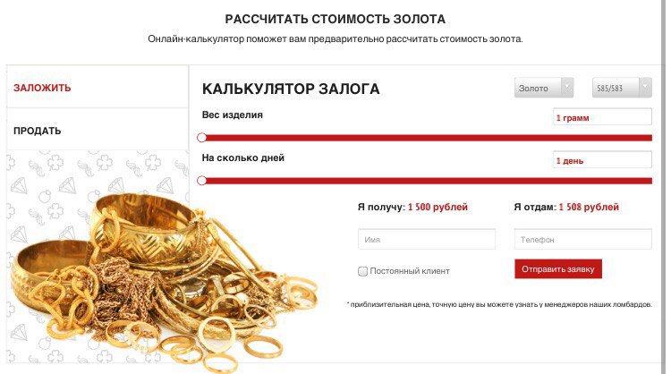 Золото ломбард заложить час за стоимость антикафе