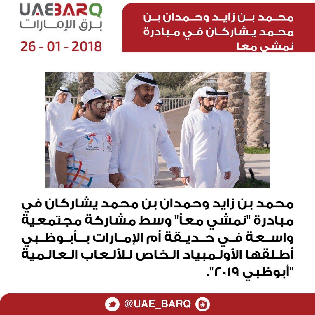 1c68c2ea9 برق الإمارات on Twitter: