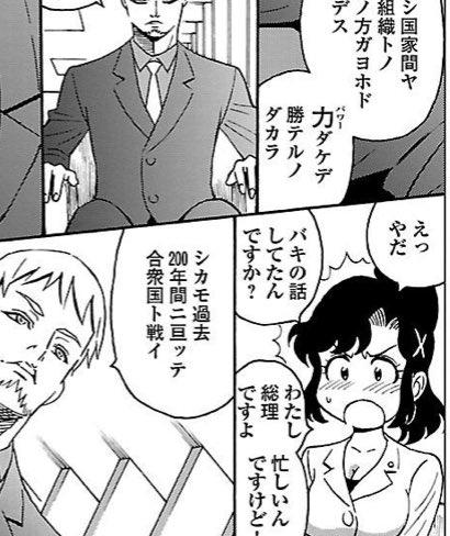 レッドマン・プリンセス』、習志...