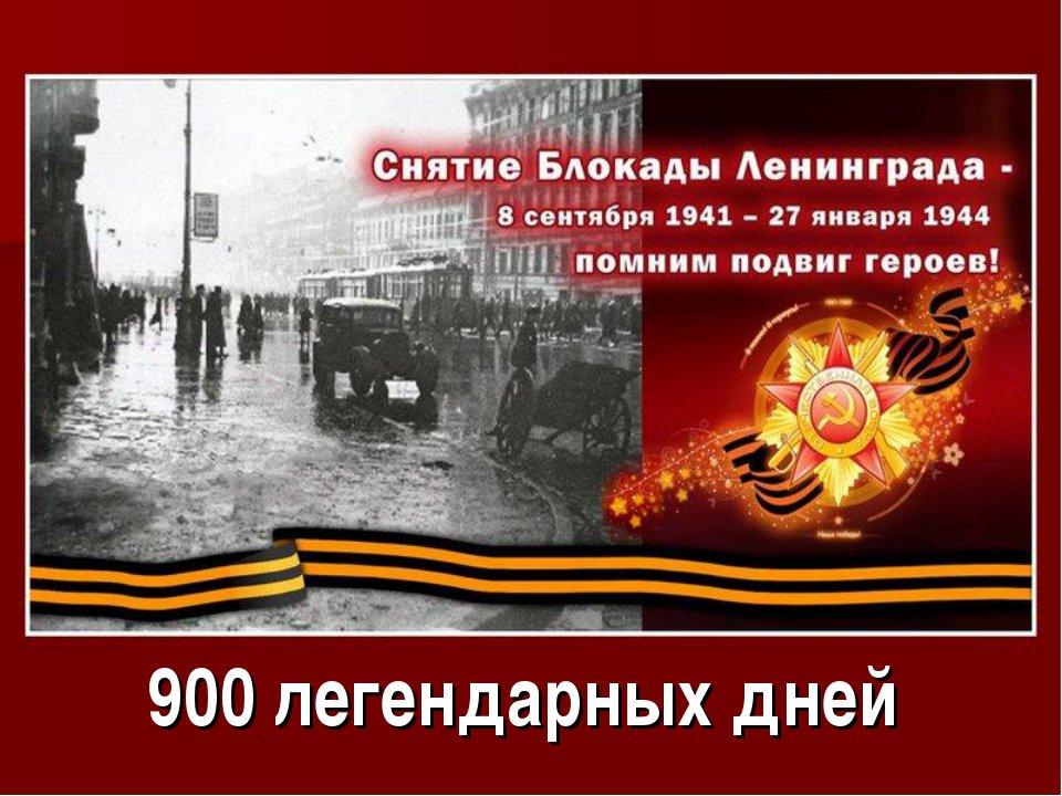 Открытки о снятии блокады ленинграда, поднятие настроения прикольные