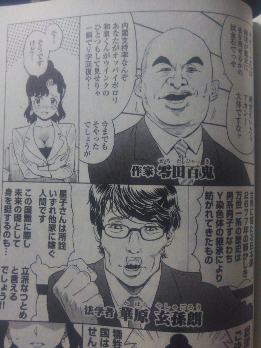 """柏木哲夫 on Twitter: """"高遠るい..."""