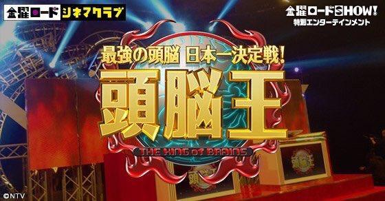 最強の頭脳 日本一決定戦! 頭脳王 161216