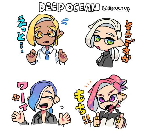 ディープオーシャンすたんぷ欲しいゾ!