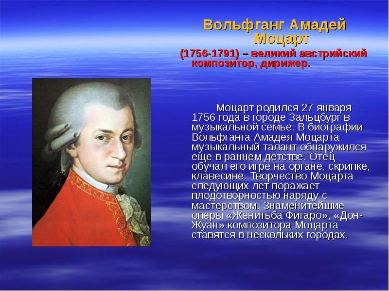 Моцарт картинки с выставки