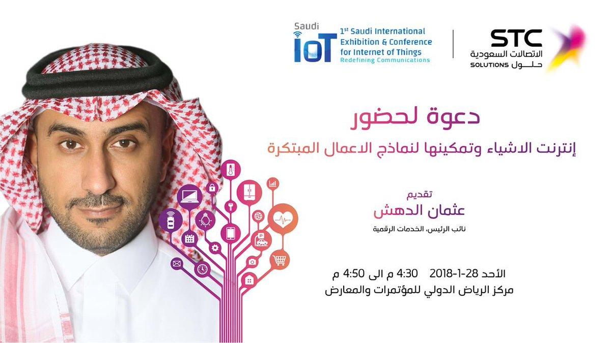 تعرف على احدث التوجهات التقنيه في #انترنت_الاشياء وتمكينها لنمادج اعمال جديده و مبتكره. دعوه لحضور @saudiiot والاطلاع على احدث التقنيات والنماذج من @STCBusiness @stcsolutions #IoT #SaudiIoT2018 #Saudi_IOT #DigitalTransformation #المعرض_السعودي_لانترنت_الاشياء