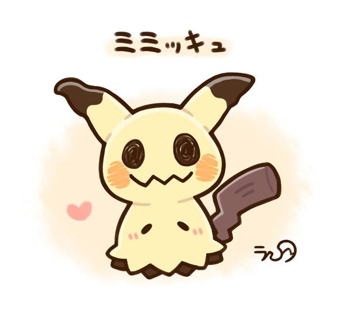狐蝶蘭 On Twitter 微笑みミミッキュ ポケモン ミミッキュ