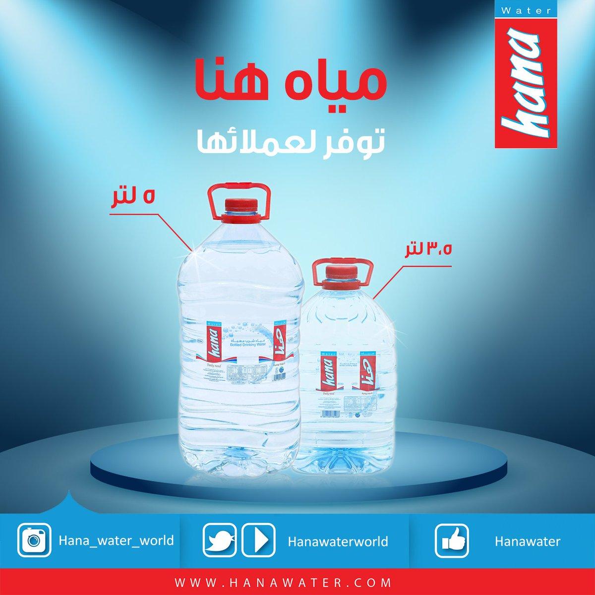 Hana Water مياه هنا V Twitter اطلب الحجم الذي يناسب إحتياجك Https T Co Didzr4ufrg مياه هنا ضرورة يومية