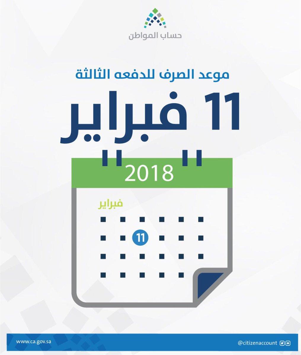 رابط الاستعلام عن مستحقي دعم ثالث دفعات حساب المواطن ca.gov.sa 2 13/2/2018 - 2:20 ص