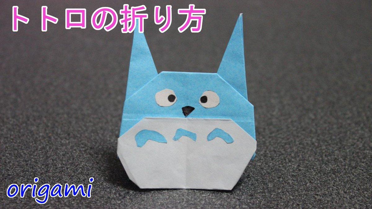 方 トトロ 折り紙 折り 折り紙でトトロを折ろう!大トトロと中トトロを作ってジブリを楽しもう