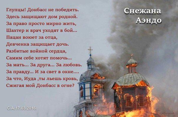 русских не победить стихи сразу бросается