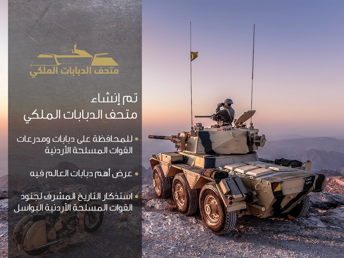 ملك الاردن يفتتح متحف الدبابات الملكي في عمان DUjHNnMX4AA_bzy