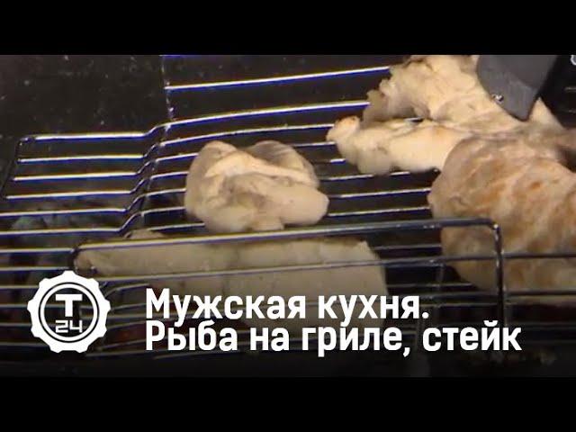Мужская кухня перевод на англ