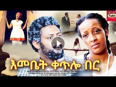 እመቤት ቀጥሎ በር FULL MOVIE -new ethiopian MOVIE 2018|amharic