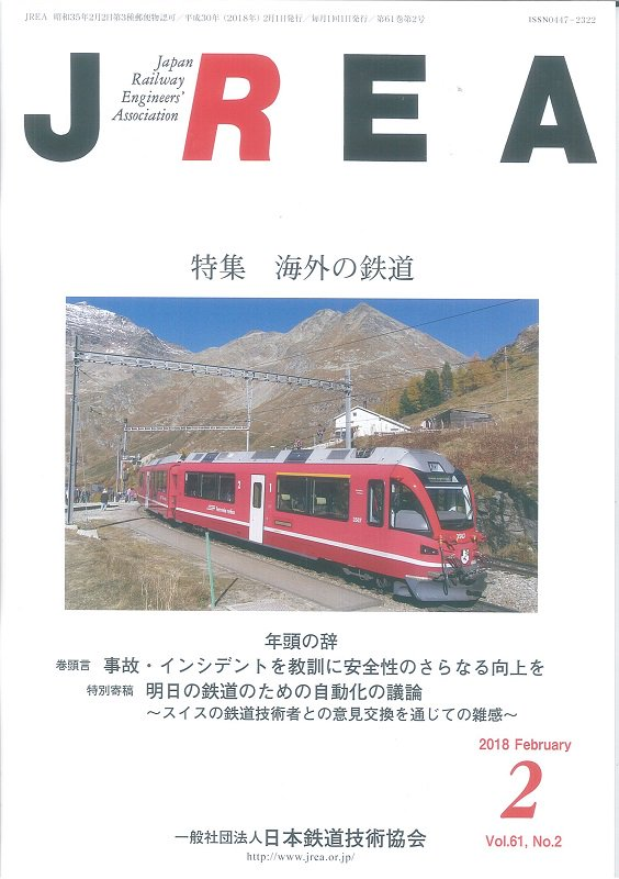日本鉄道技術協会