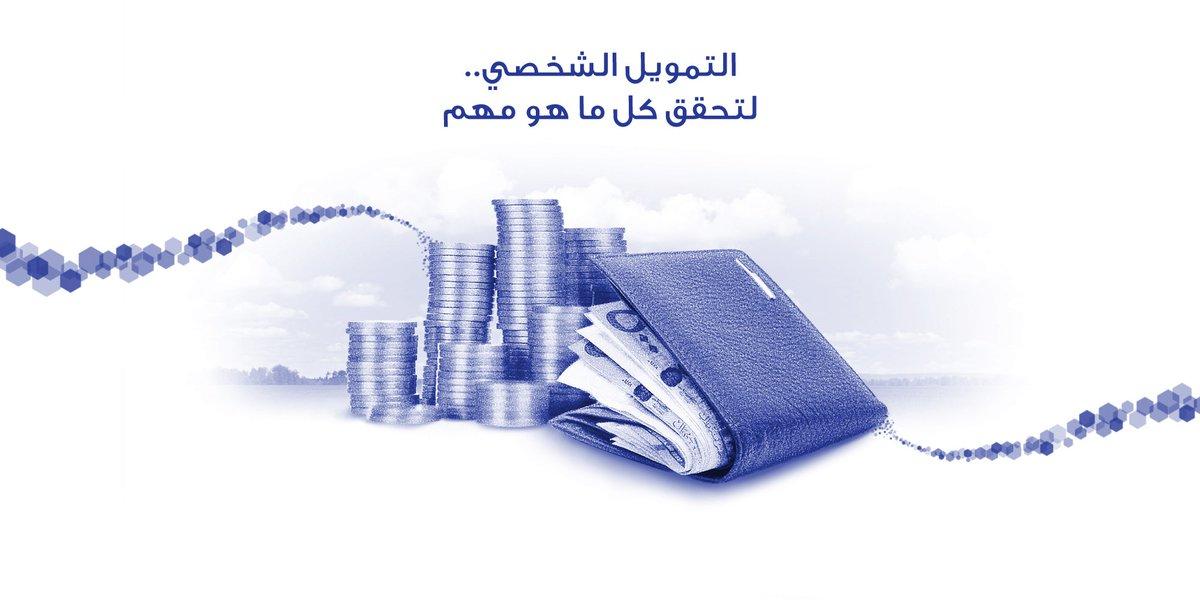 مصرف الراجحي Pa Twitter تقدم بطلبك للحصول على التمويل الشخصي لتصبح قادرا على تحقيق أهدافك Https T Co Wwyrsjmcqs