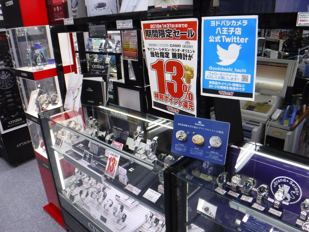 """cheap for discount 3144f ded8e ヨドバシカメラ 八王子店 ar Twitter: """"【残り4日❗大好評 ..."""
