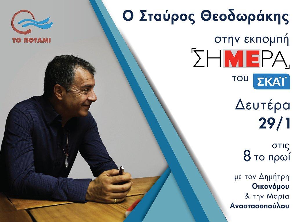 Stavros Theodorakis on Twitter