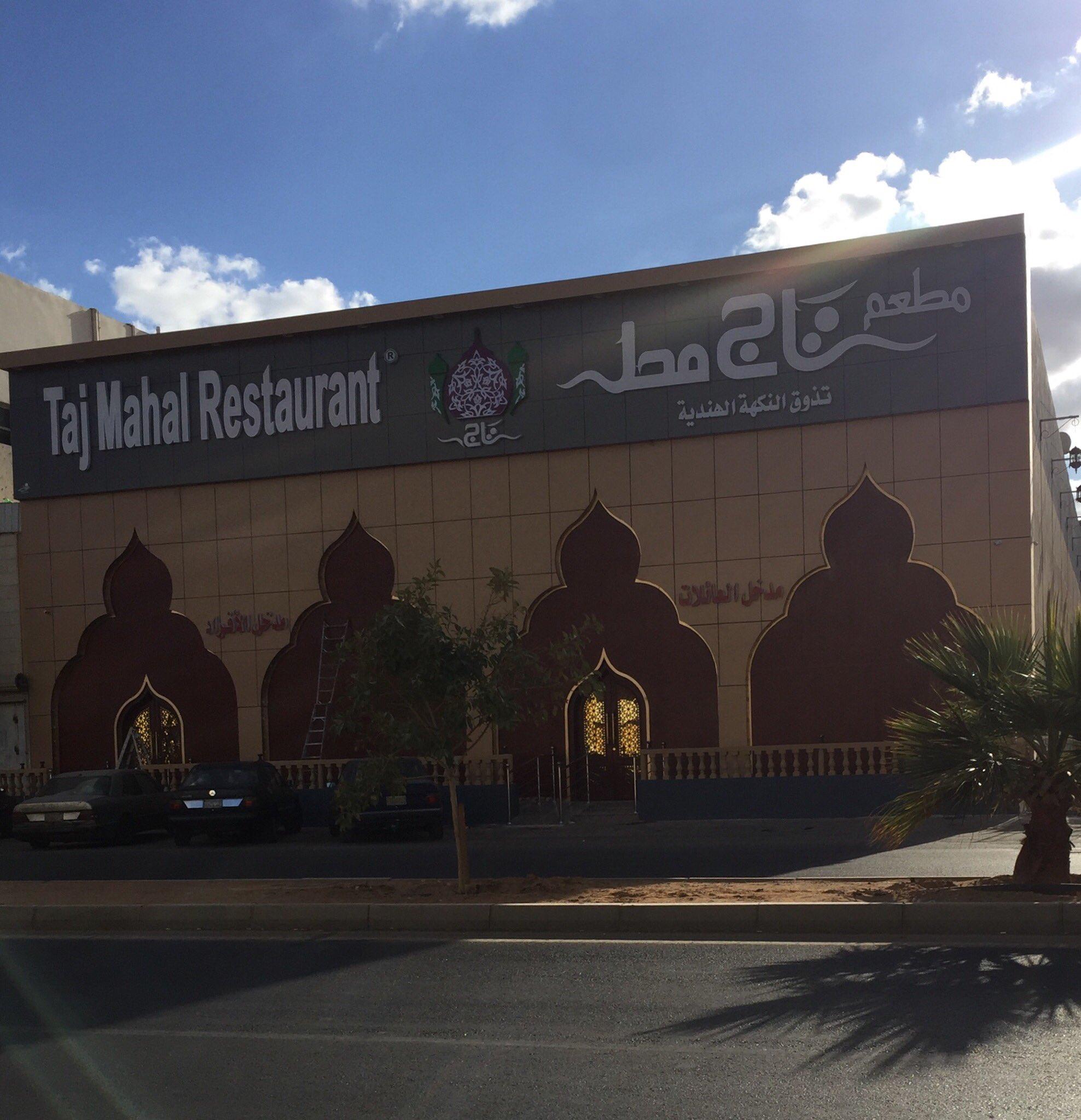 مطاعم تبوك On Twitter قريبا الافتتاح مطعم تاج محل مروج