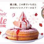 暖かい春の到来!! イチゴ風味のシロノワールがコメダ珈琲に登場!!