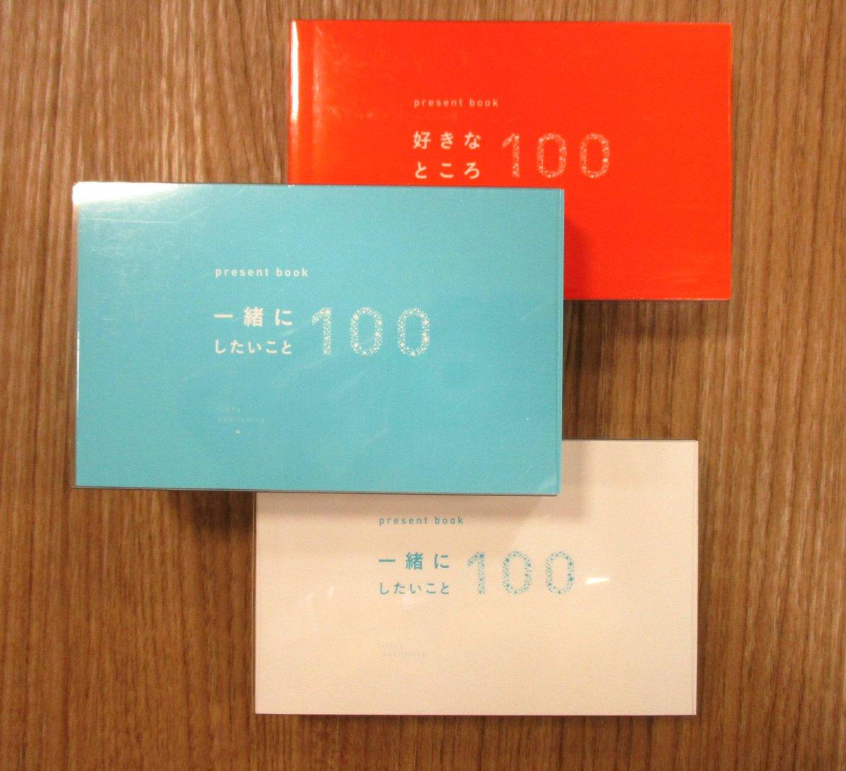 #一緒にしたいこと100 hashtag on Twitter