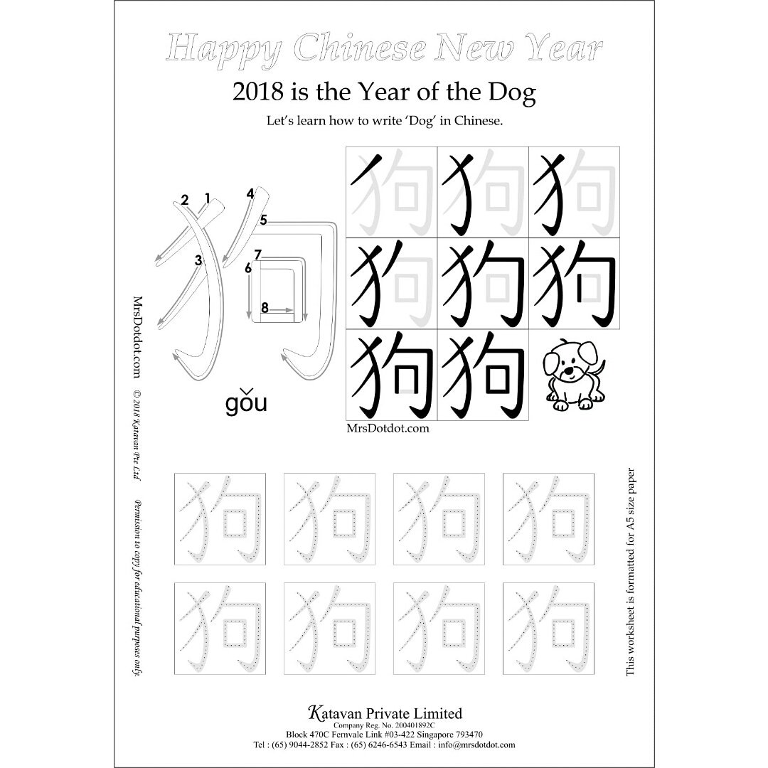 worksheet Kindergarten Mandarin Worksheet mrsdotdot on twitter learn how to write dog in chinese new year activity sheet now available at our website httpmrsdotdot com sg chinesenewyear yearofthedog