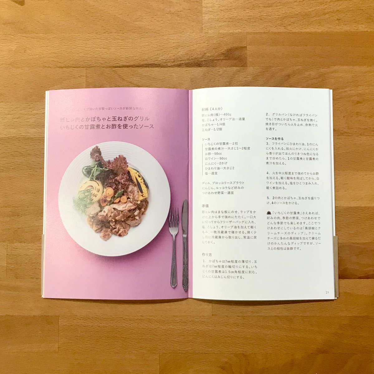 いちじく の 甘露煮 の 作り方