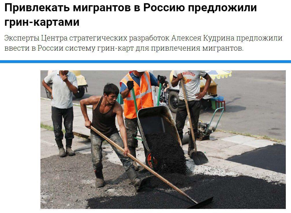 программы привлечения мигрантов в россию