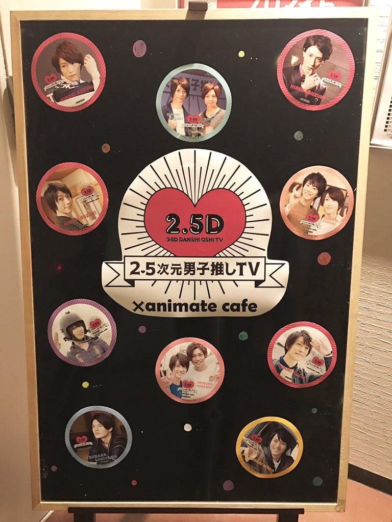【アニメイトカフェ】コラボ開催中のアニメイトカフェさんに行かせて頂きました!どれも美味しかったです