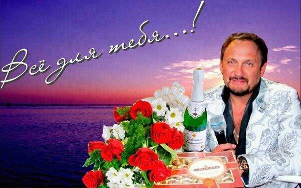 Днем рождения, открытки стас михайлов