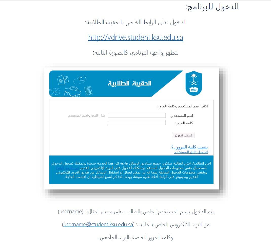 جامعة الملك سعود On Twitter 9 طريقة إعدادت البريد الإلكتروني Outlook
